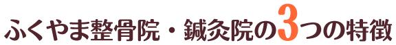 大阪府吹田市ふくやま整骨院・鍼灸院3つの特徴