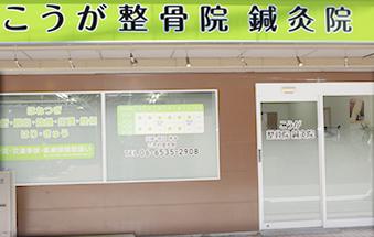 大阪市西区南堀江こうが整骨院・鍼灸院外観写真