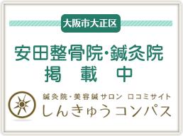しんきゅうコンパス 安田整骨院・鍼灸院ページ