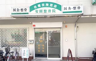 大阪市大正区の安田整骨院・鍼灸院外観写真