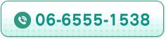 大阪市大正区の安田整骨院・鍼灸院 電話番号06-6555-1538
