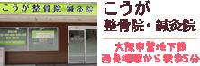 大阪市西区南堀江 こうが整骨院・鍼灸院は大阪市営地下鉄西長堀駅より徒歩5分