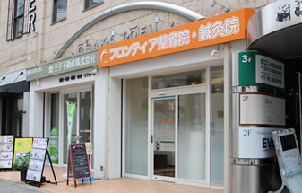 大阪市西区のフロンティア整骨院・鍼灸院外観写真