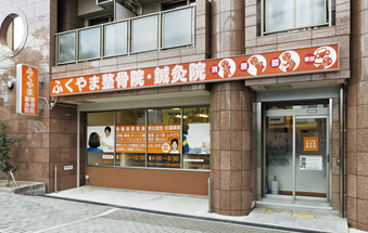 大阪府吹田市ふくやま整骨院・鍼灸院外観写真
