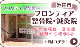 池田市石橋店の詳細はこちら