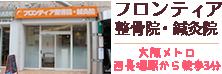 大阪市西区南堀江 こうが整骨院・鍼灸院は大阪市営地下鉄西長堀駅より徒歩3分