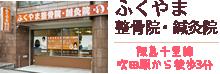 吹田市泉町 ふくやま整骨院・鍼灸院は阪急千里線吹田駅より徒歩5分