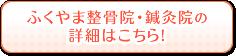 吹田市泉町 ふくやま整骨院・鍼灸の詳細はこちら!
