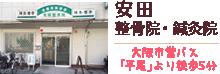 大阪市大正区 安田整骨院・鍼灸院は大阪市営バス「平尾」より徒歩5分