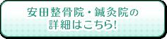 大阪市大正区 安田整骨院・鍼灸の詳細はこちら!