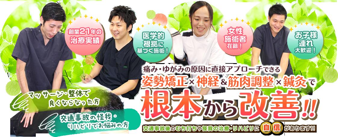 大阪市のフロンティア整骨院グループでは、姿勢矯正・神経、筋肉調整・鍼灸で体の痛み・ゆがみを根本から改善します!